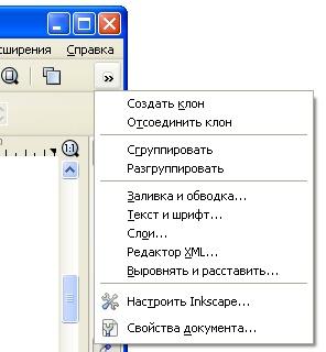 ... добавить значок в панель инструментов: inkscape.paint-net.ru/?id=2