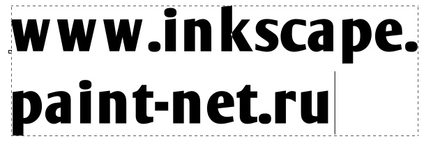 текст в inkscape