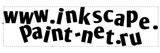 наклоняем текст в inkscape
