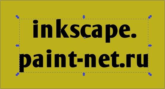 скриншот к уроку inkscape